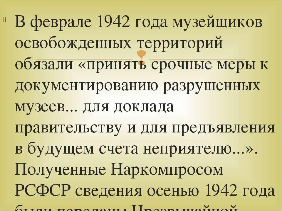 В феврале 1942 года музейщиков освобожденных территорий обязали «принять сроч...