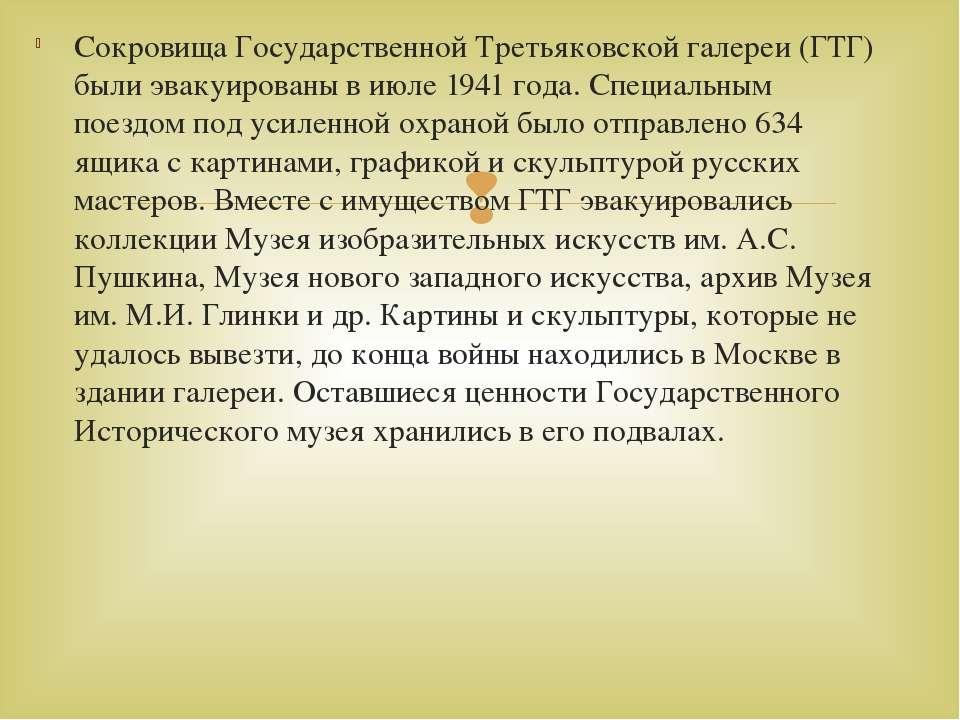 Сокровища Государственной Третьяковской галереи (ГТГ) были эвакуированы в июл...
