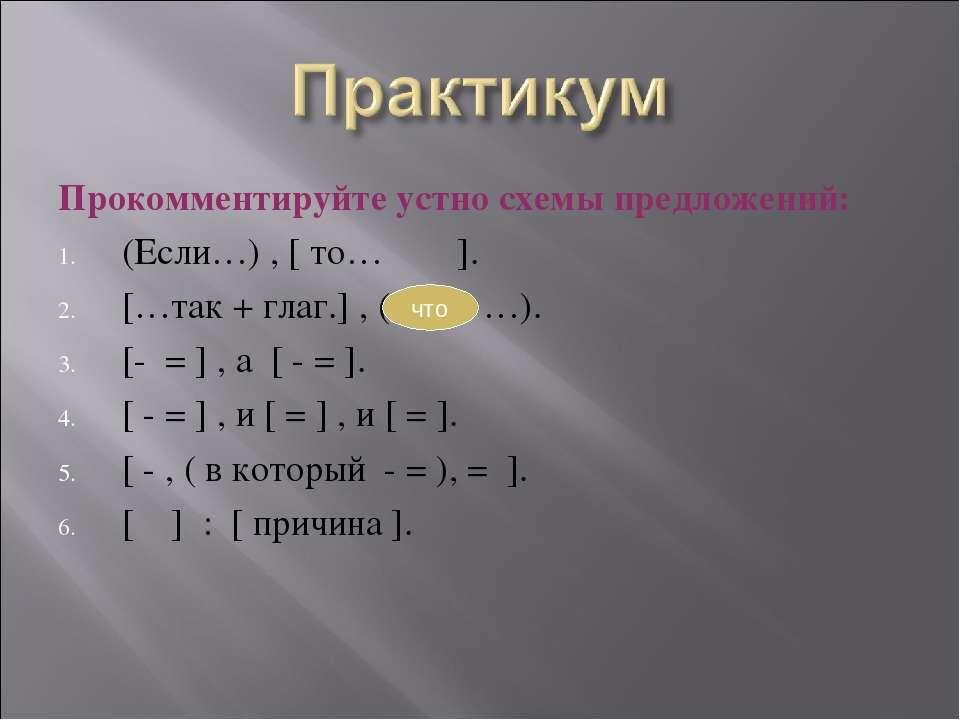 Прокомментируйте устно схемы предложений: (Если…) , [ то… ]. […так + глаг.] ,...