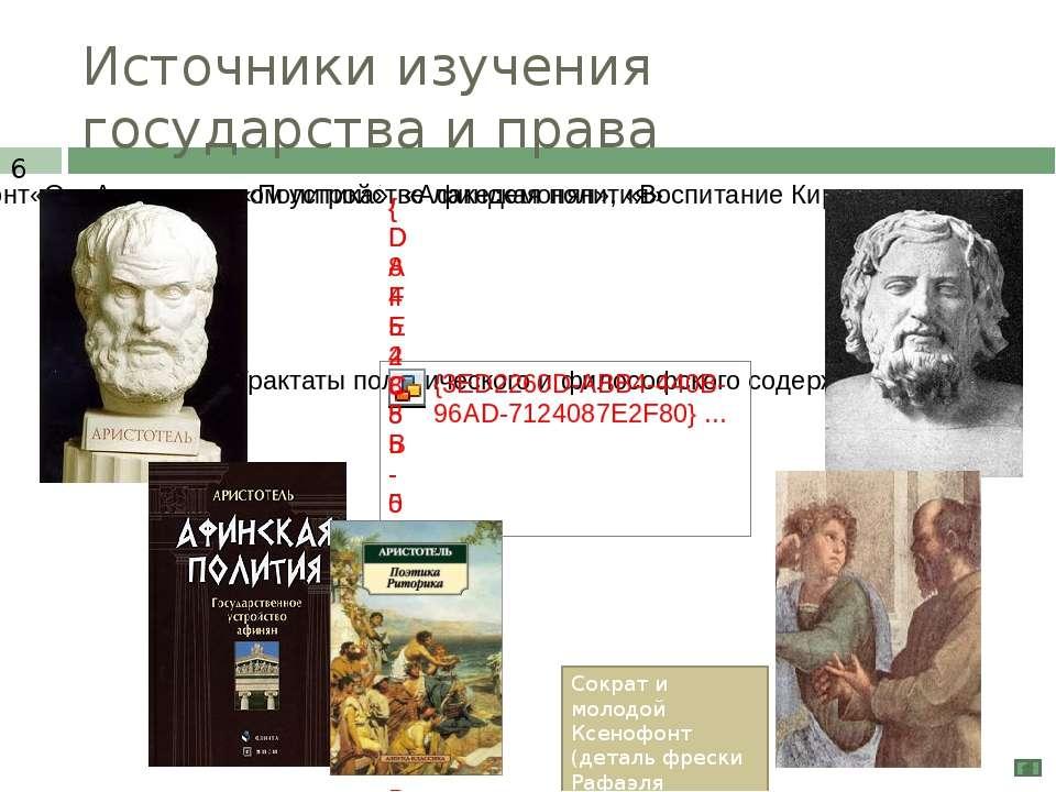 Источники изучения государства и права Сократ и молодой Ксенофонт (деталь фре...