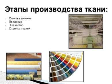 Этапы производства ткани: Очистка волокон Прядение Ткачество Отделка тканей