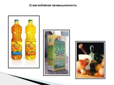 2) маслобойная промышленность
