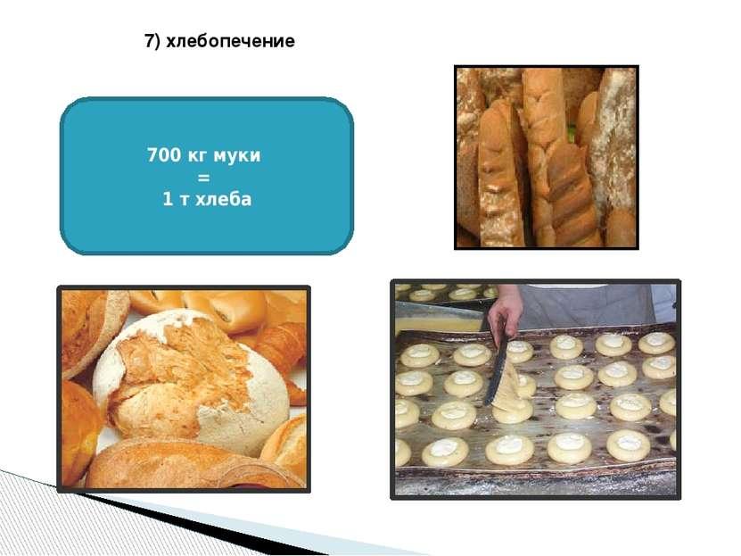 7) хлебопечение 700 кг муки = 1 т хлеба