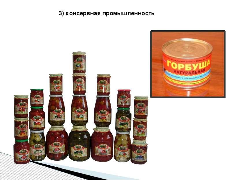 3) консервная промышленность