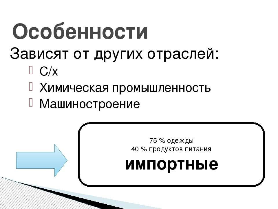 Зависят от других отраслей: С/х Химическая промышленность Машиностроение Особ...