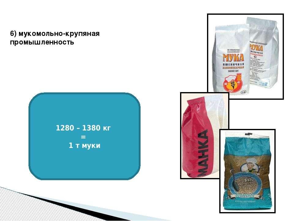 6) мукомольно-крупяная промышленность 1280 – 1380 кг = 1 т муки