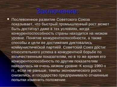 Заключение: Послевоенное развитие Советского Союза показывает, что быстрый пр...