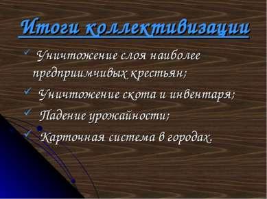 Итоги коллективизации Уничтожение слоя наиболее предприимчивых крестьян; Унич...