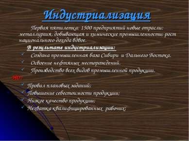 Индустриализация Первая пятилетка: 1500 предприятий новые отрасли: металлурги...