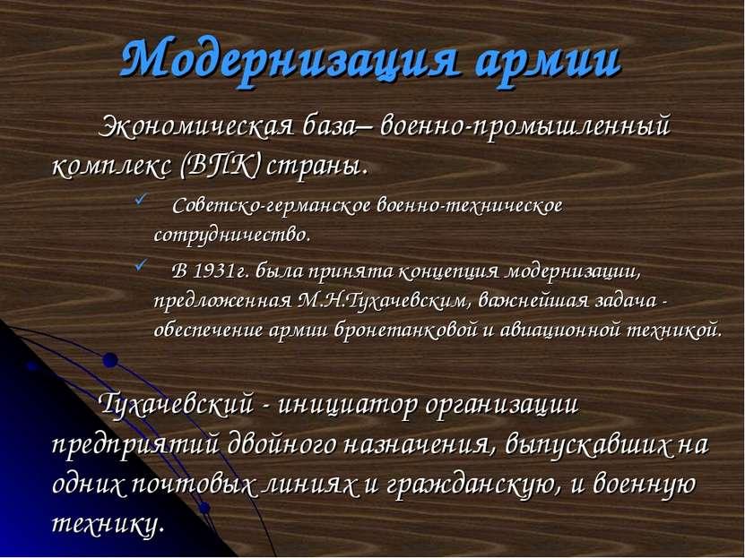 Модернизация армии Экономическая база– военно-промышленный комплекс (ВПК) стр...