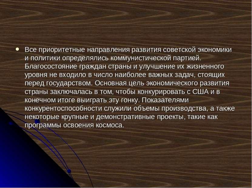 Все приоритетные направления развития советской экономики и политики определя...