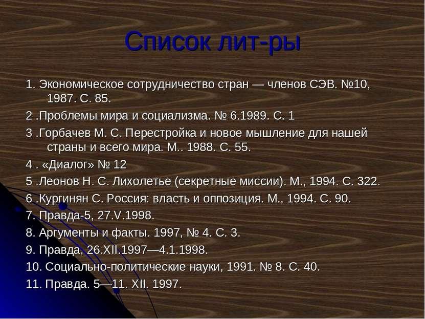 Список лит-ры 1. Экономическое сотрудничество стран — членов СЭВ. №10, 1987. ...