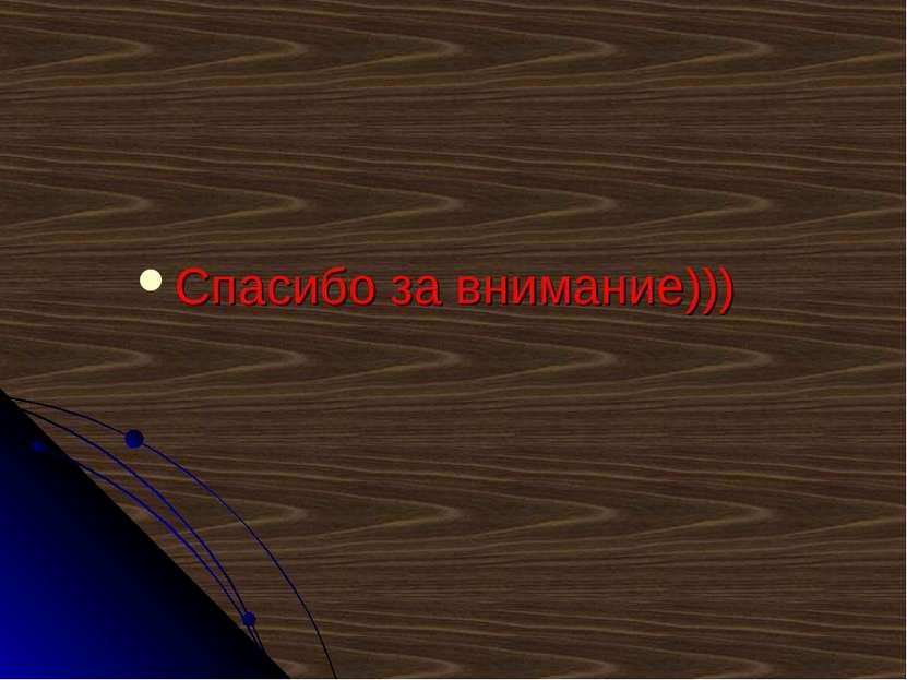 Спасибо за внимание)))