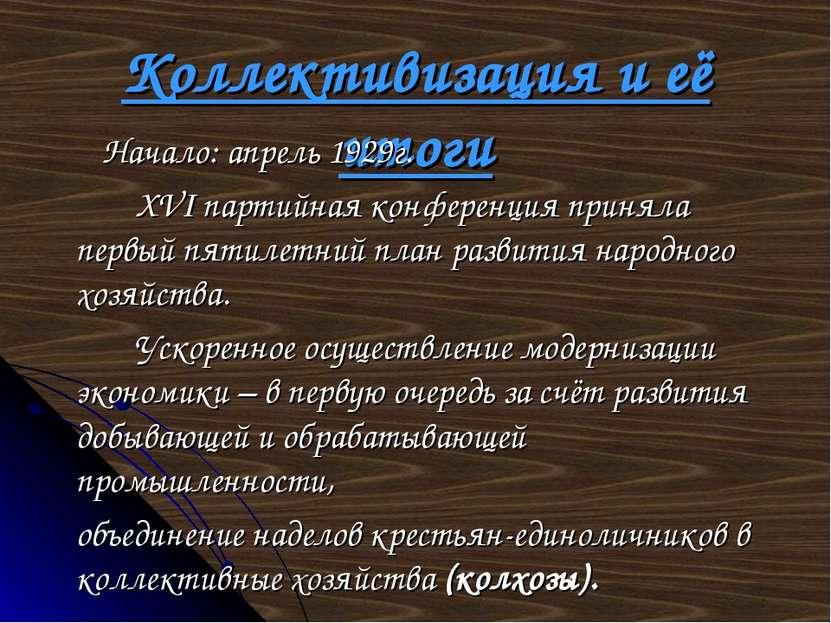Коллективизация и её итоги Начало: апрель 1929г. XVI партийная конференция пр...