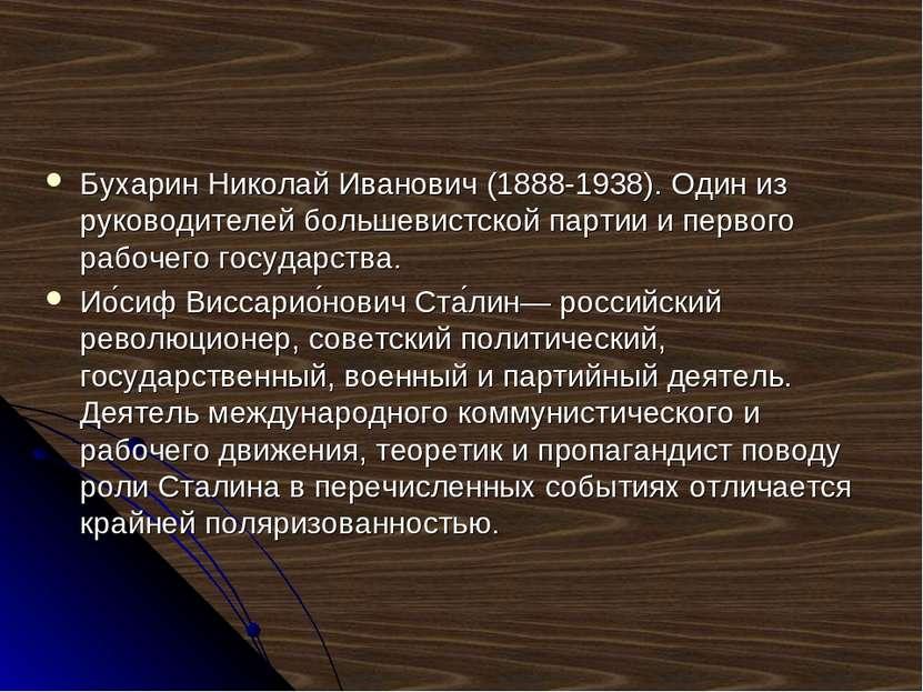 Бухарин Николай Иванович (1888-1938). Один из руководителей большевистской па...