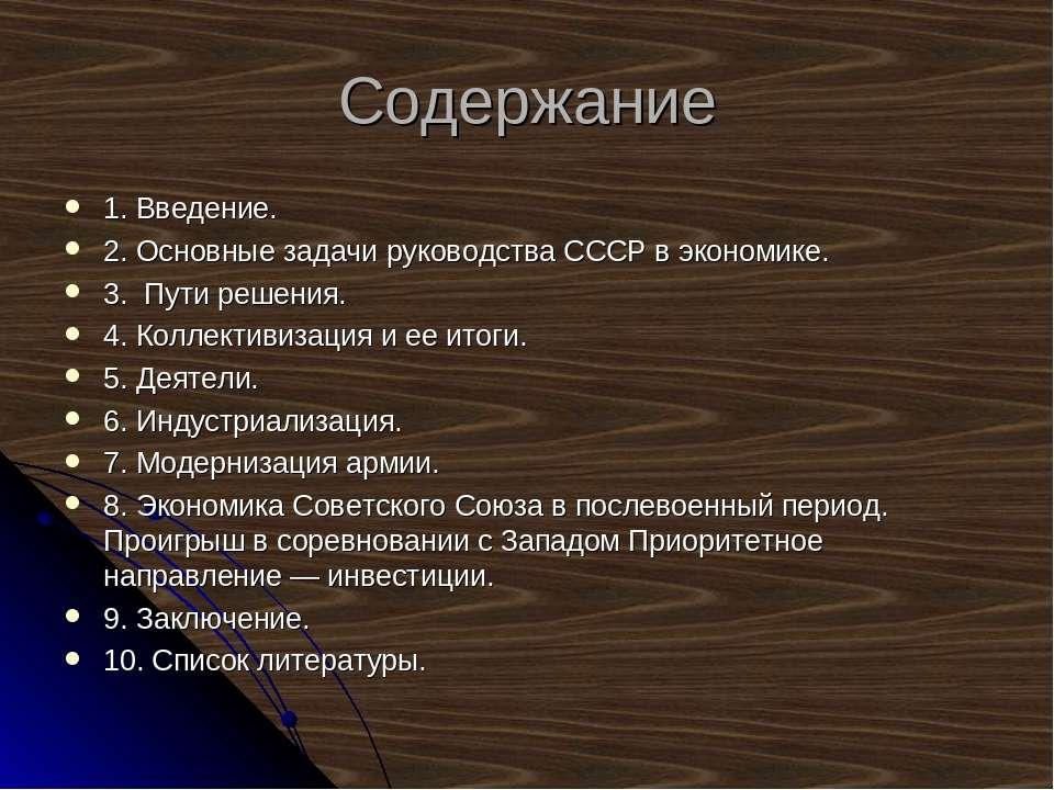 Содержание 1. Введение. 2. Основные задачи руководства СССР в экономике. 3. П...