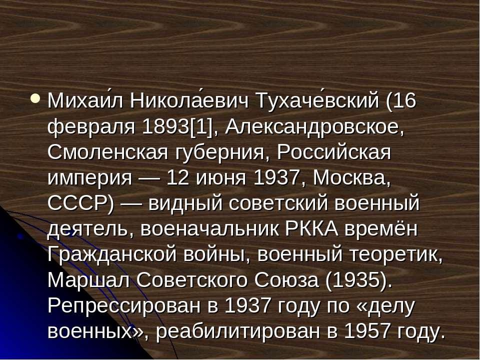 Михаи л Никола евич Тухаче вский (16 февраля 1893[1], Александровское, Смолен...