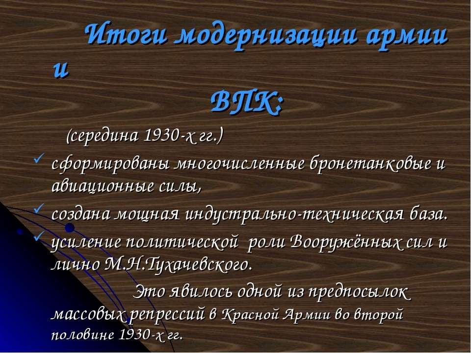 Итоги модернизации армии и ВПК: (середина 1930-х гг.) сформированы многочисле...