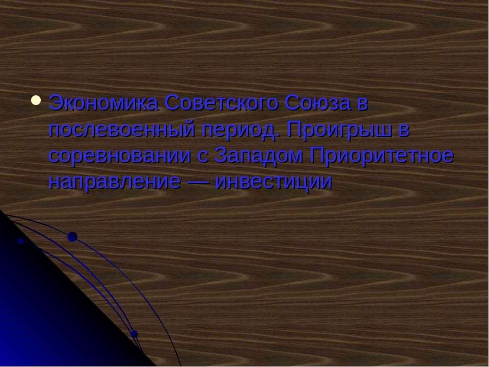 Экономика Советского Союза в послевоенный период. Проигрыш в соревновании с З...