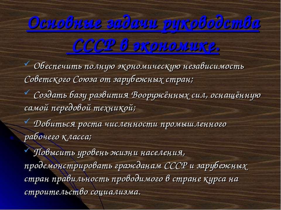 Основные задачи руководства СССР в экономике. Обеспечить полную экономическую...