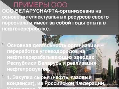 ООО БЕЛАРУСНАФТА-организована на основе интеллектуальных ресурсов своего перс...