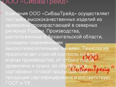 ООО «СиВашТрейд» Компания ООО «СиВашТрейд» осуществляет поставки высококачест...