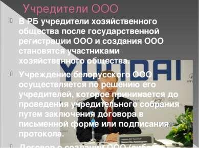 Учредители ООО В РБ учредители хозяйственного общества после государственной ...