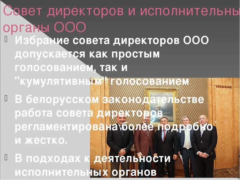 Совет директоров и исполнительные органы ООО Избрание совета директоров ООО д...