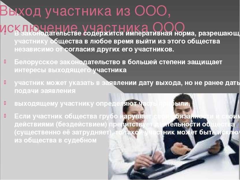 Выход участника из ООО, исключение участника ООО В законодательстве содержитс...
