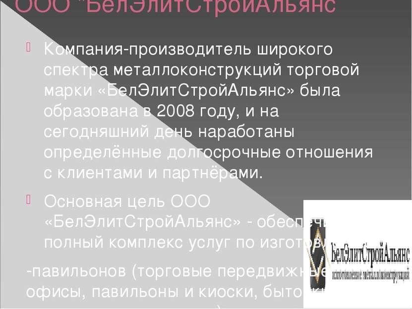"""ООО """"БелЭлитСтройАльянс Компания-производитель широкого спектра металлоконстр..."""
