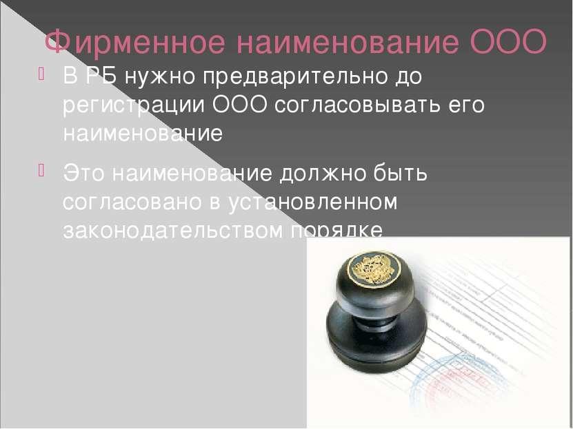 Фирменное наименование ООО В РБ нужно предварительно до регистрации ООО согла...