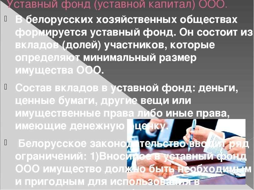 Уставный фонд (уставной капитал) ООО. В белорусских хозяйственных обществах ф...