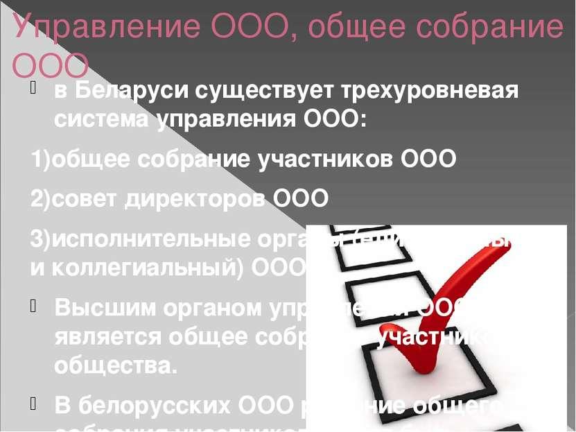 Управление ООО, общее собрание ООО в Беларуси существует трехуровневая систем...