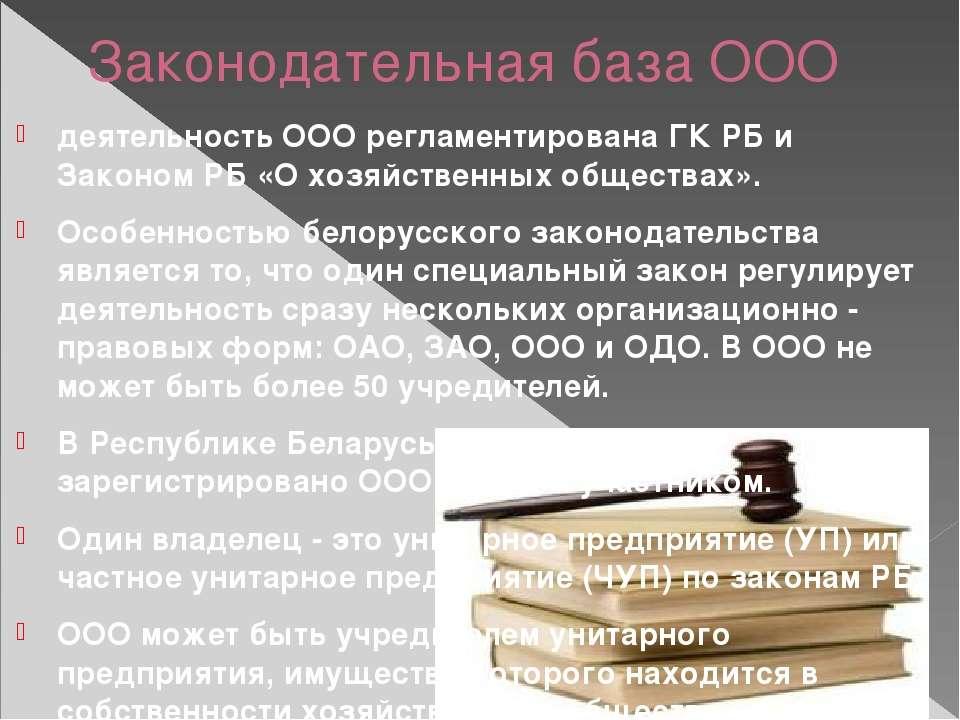 Законодательная база ООО деятельность ООО регламентирована ГК РБ и Законом РБ...