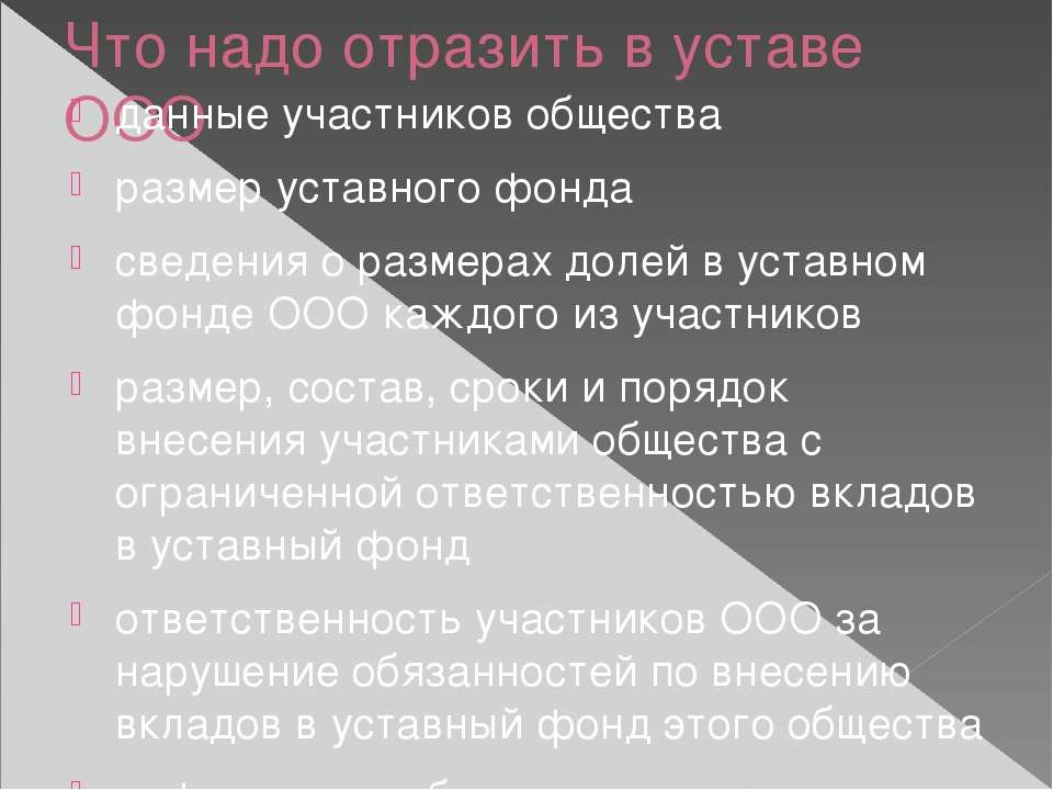 Что надо отразить в уставе ООО данные участников общества размер уставного фо...