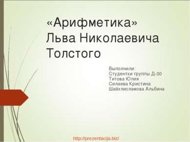 «Арифметика» Льва Николаевича Толстого Выполнили: Студентки группы Д-30 Титов...