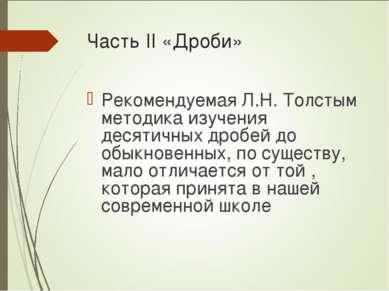 Часть II «Дроби» Рекомендуемая Л.Н. Толстым методика изучения десятичных дроб...