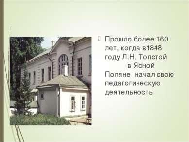 Прошло более 160 лет, когда в1848 году Л.Н. Толстой в Ясной Поляне начал свою...