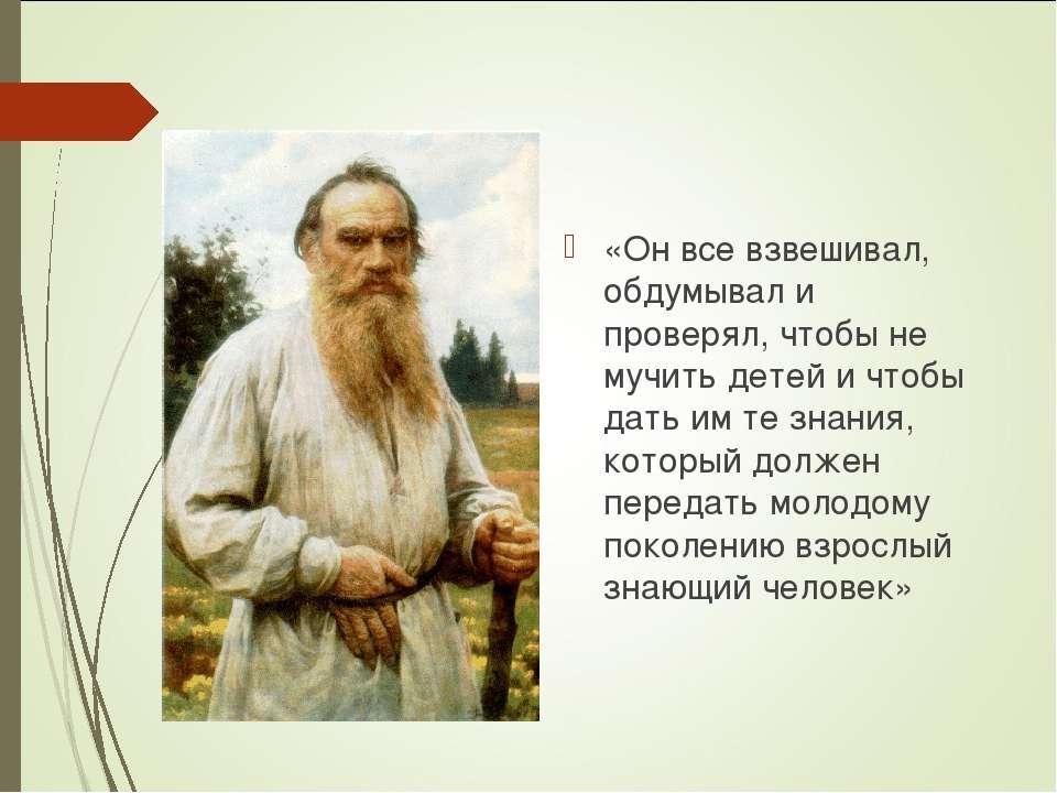 «Он все взвешивал, обдумывал и проверял, чтобы не мучить детей и чтобы дать и...