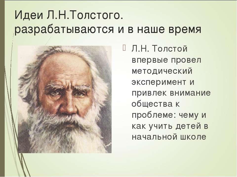 Идеи Л.Н.Толстого. разрабатываются и в наше время Л.Н. Толстой впервые провел...