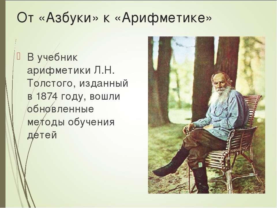 От «Азбуки» к «Арифметике» В учебник арифметики Л.Н. Толстого, изданный в 187...