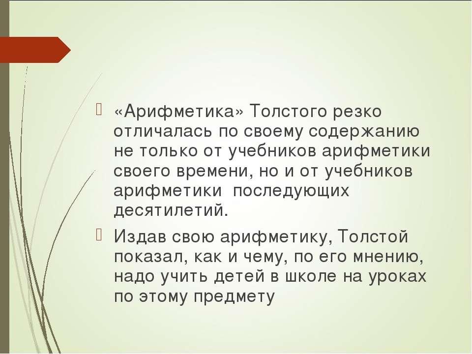 «Арифметика» Толстого резко отличалась по своему содержанию не только от учеб...