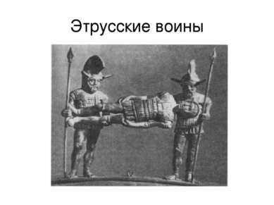 Этрусские воины