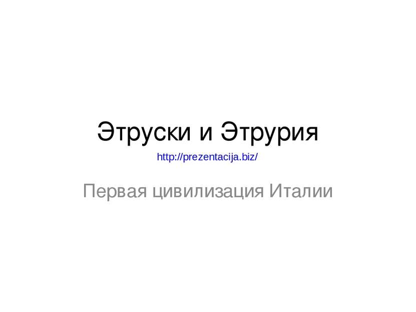 Этруски и Этрурия Первая цивилизация Италии http://prezentacija.biz/