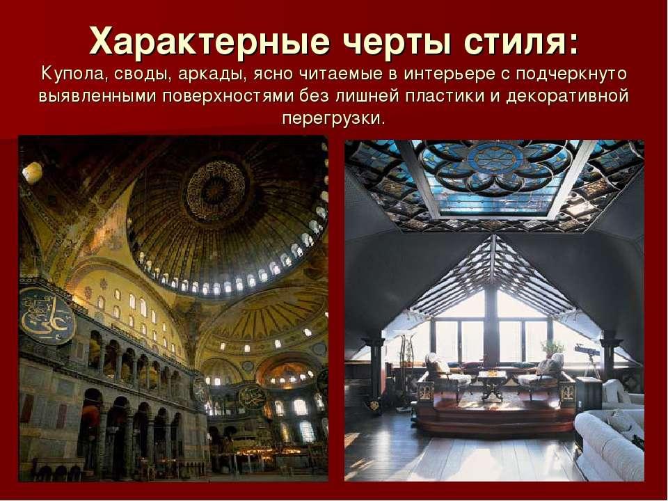 Характерные черты стиля: Купола, своды, аркады, ясно читаемые в интерьере с п...