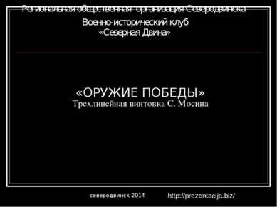 Региональная общественная организация Северодвинска Военно-исторический клуб ...