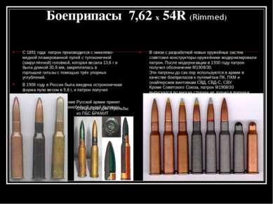 Боеприпасы 7,62 х 54R (Rimmed) C 1891 года патронпроизводился с никелево-ме...