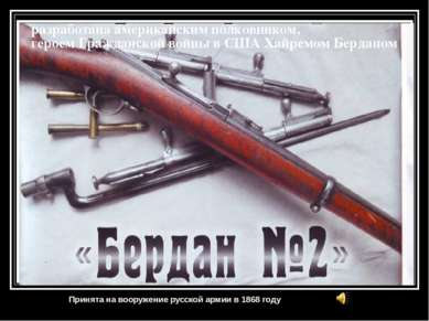 разработана американскимполковником, героемГражданской войны в СШАХайремом...