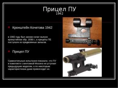 Прицел ПУ 1942 Кронштейн Кочетова 1942 в 1942 году был заново начат выпуск кр...