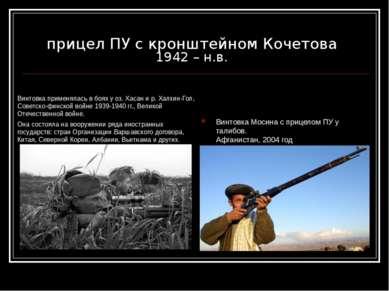 Винтовка Мосина с прицелом ПУ у талибов. Афганистан, 2004 год Винтовка примен...
